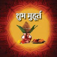 Muhurat finding, Muhurta timings for various activities, Hindu Electional timings, Hindu Vedic Muhurat